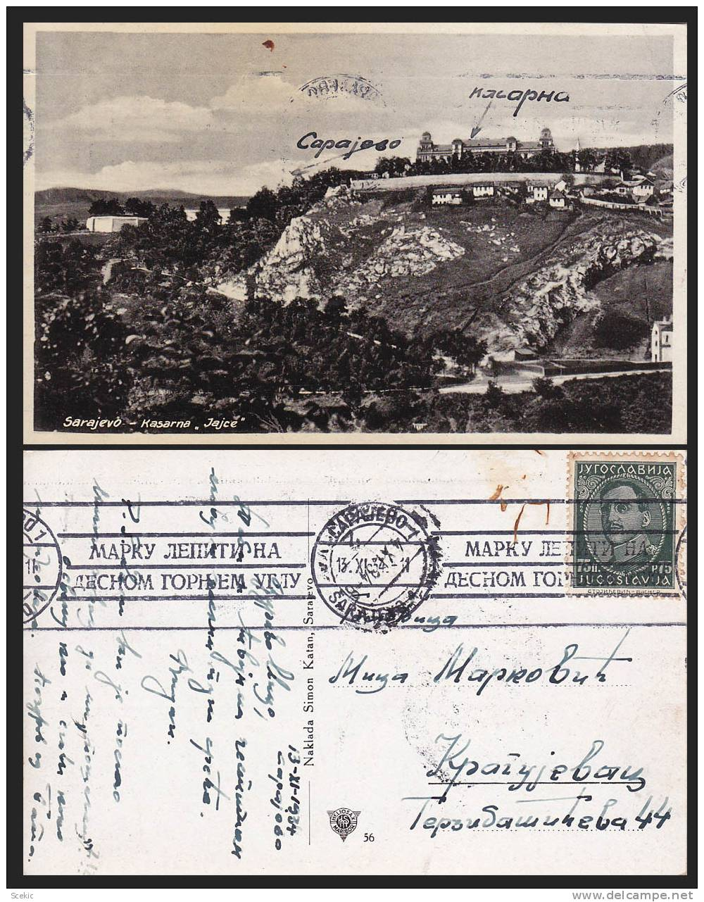 Jajce Barracks Postcard