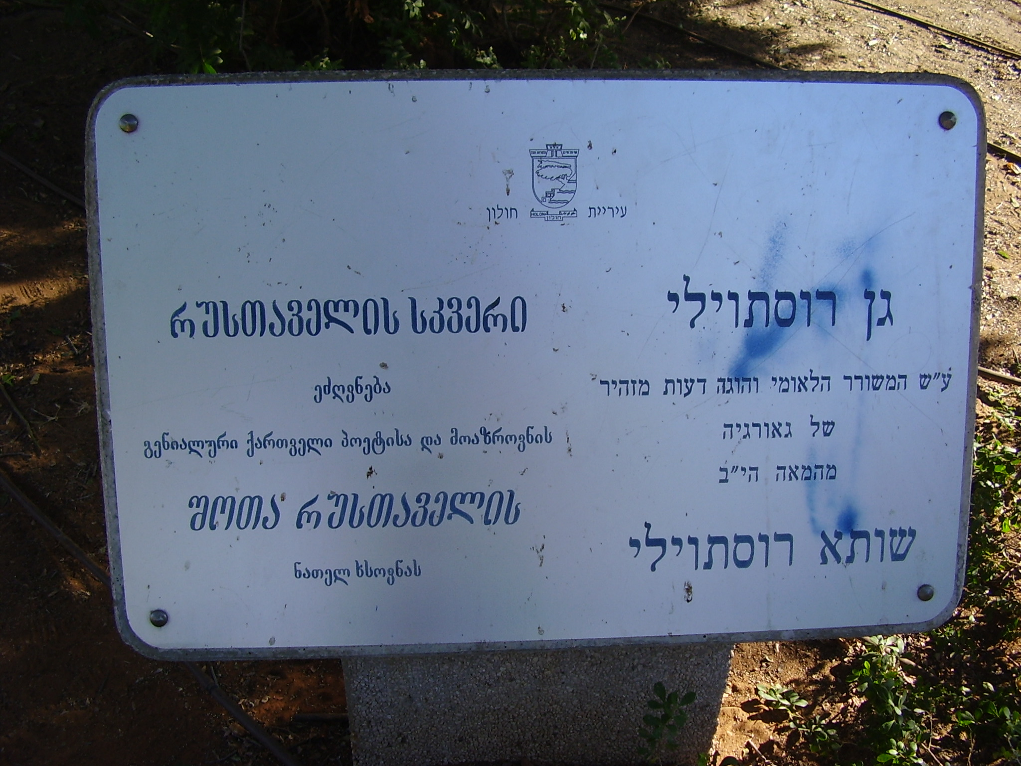Shota Rustaveli garden in Holon, Israel.