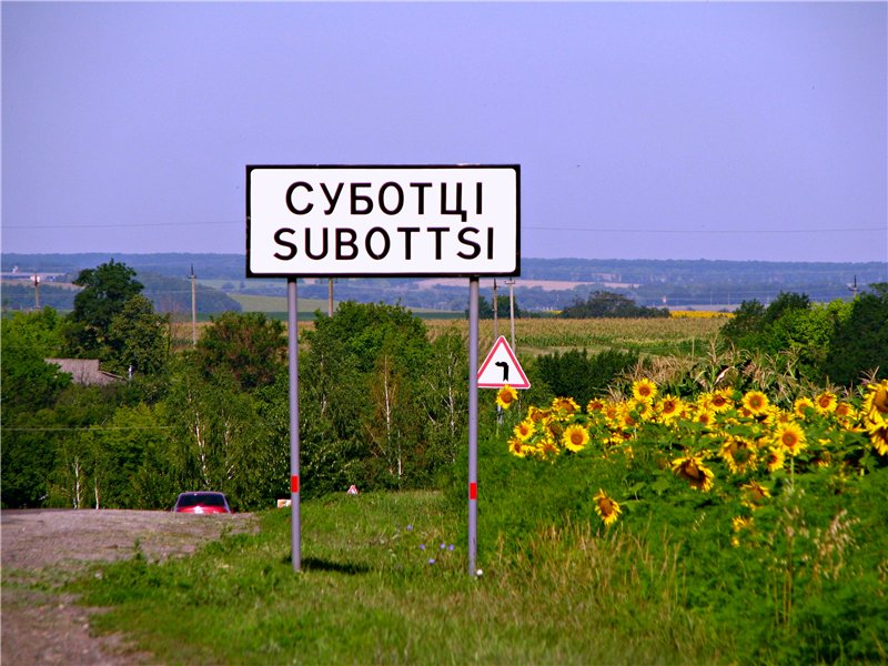 A town in New Serbia, named after the city of Subotica in Serbia.