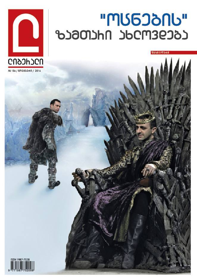 Cover of Liberali magazine: Garibashvili and Alasania as characters in Game of Thrones.